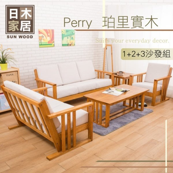 【多瓦娜】日木家居  Perry珀里實木1+2+3沙發組SW5223-AD