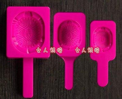 女人烘焙 (大中小/3隻1組) 紅龜粿模 粿模 年龜粿模 年龜模 粿印 月餅模 中式月餅模