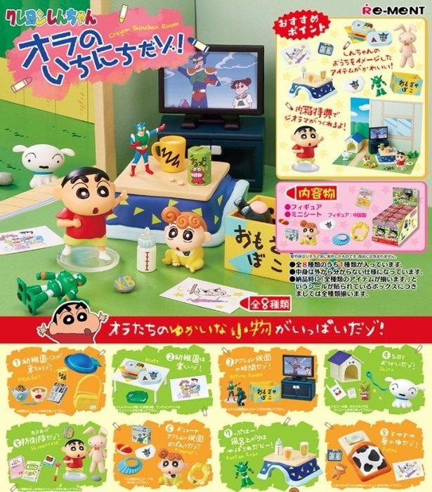 《FOS》日本 Re-Ment 蠟筆小新 生活場景組 盒玩 全8入 可愛 玩具 野原 卡通 動漫 禮物 2020新款