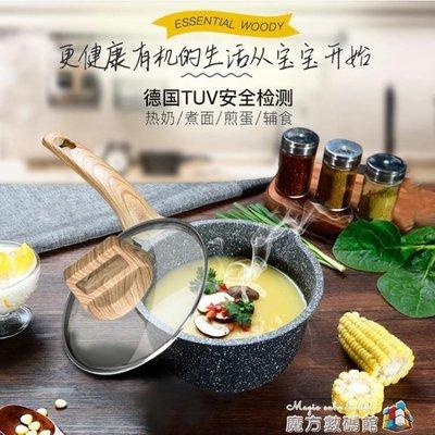 Carote麥飯石奶鍋不黏鍋寶寶輔食鍋...