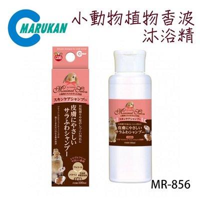 SNOW的家【訂購】日本Marukan 小動物用植物香波沐浴精 100ml MR-856 (81291676