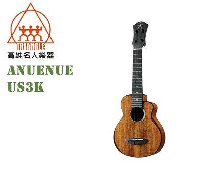 【名人樂器】Anuenue US3K 相思鳥 21吋 夏威夷相思木 全單板 烏克麗麗