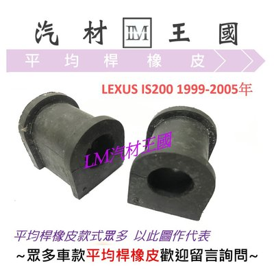 【LM汽材王國】 平均桿橡皮 IS200 1999-2005年 平衡桿橡皮 穩定桿橡皮 防傾桿橡皮 LEXUS 凌志