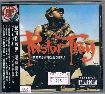[鑫隆音樂]嘻哈CD-派司特洛伊Pastor Troy:環球戰士 [0646522]全新/免競標