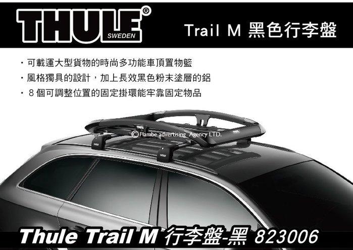 ||MyRack|| Thule Trail M 黑色行李盤(135x90cm)  置物籃 車頂行李盤