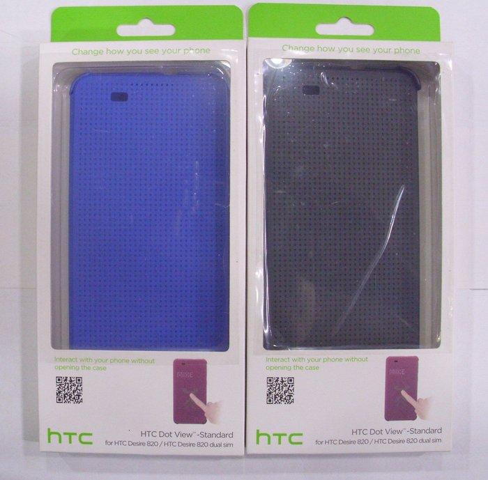 雅龍通信 HTC原廠公司貨/顯示皮套 灰色/藍色 HC M150 Desire 820 dual sim 820S