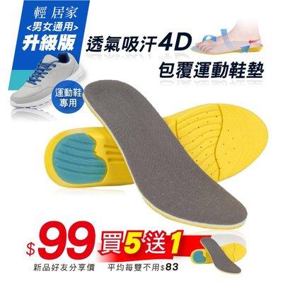 透氣吸汗4D包覆運動鞋墊-男女通用 升級版柔軟舒適超彈性記憶棉乳膠鞋墊 縮碼磨腳 加強足弓扁平族 氣墊鞋-輕居家3511