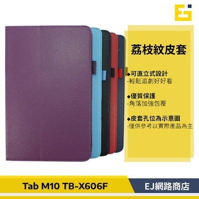 【現貨】Lenovo Tab M10 FHD TB-X606F 10.3吋 荔枝紋皮套 平板皮套 皮套