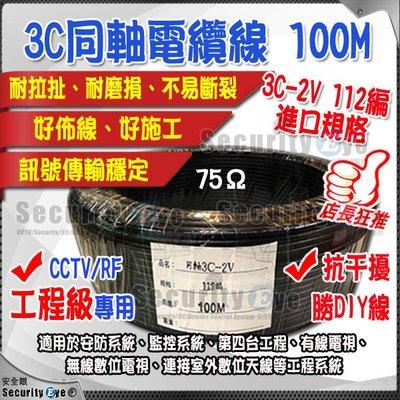 【安全眼監控監視器】同軸3C2V 電纜線112編適1080P監視紅外線攝影機及4路8路16路監控AHD DVR 台北市