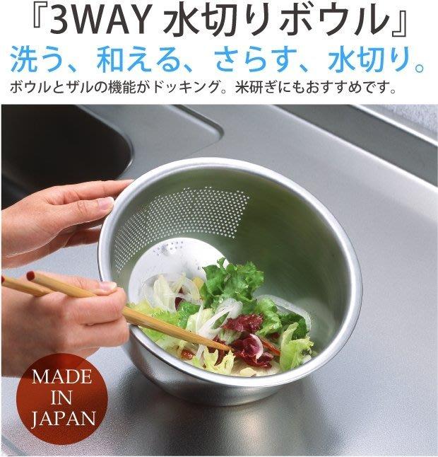 【現貨】日本製 藤井 3WAY水切 不鏽鋼排水碗 瀝水盆 瀝水碗 洗米盆