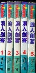 浪人劍客~地引一地~初版(贈美精美小禮物)5本加送全新書套