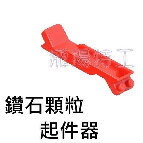 【飛揚特工】鑽石顆粒 積木散件 起件器 拆件器 拆解器 輔助工具(可與Loz相容)