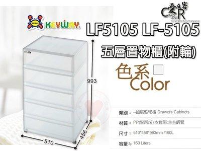 ☆愛收納☆ 免運 五層置物櫃(附輪) LF-5105 KEYWAY 收納箱 置物櫃 抽屜整理箱 抽屜櫃 LF5105