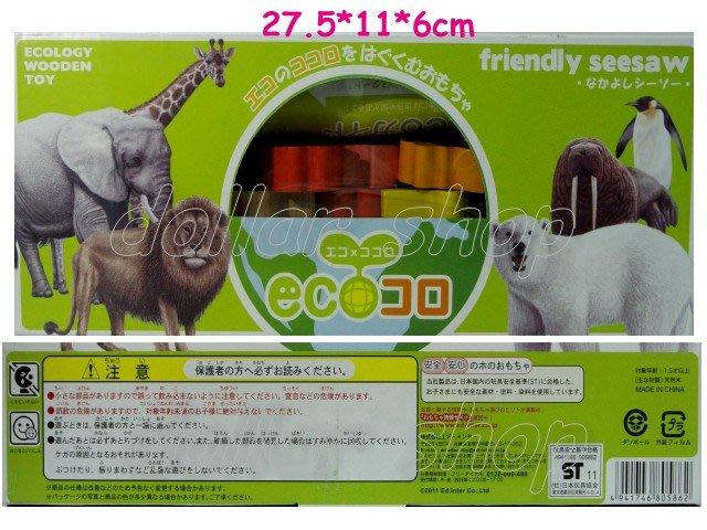寶貝玩具屋二館☆【木製】彩色木頭教具---森林小動物歡樂翹翹板平衡木疊疊樂13件組