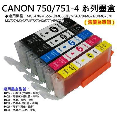 【台灣現貨】CANON 750/ 751系列 副場墨盒(單個售價)?適用MG5470/ MG5570/ MG5670 台南市