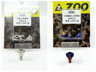 ZOO M6x15 前土除 螺絲 土除螺絲 前土除螺絲 適用於 勁戰六代 六代勁戰 六代戰 單顆價