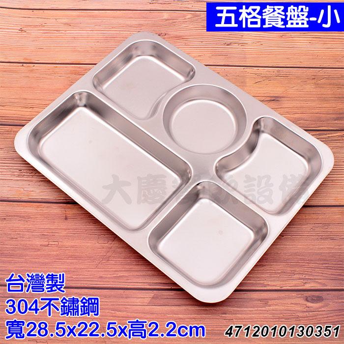 台灣製 五格餐盤-小 B0420【含稅付發票】不鏽鋼餐盤 304不鏽鋼 五格餐盤 菜盤 大慶餐飲設備 (嚞)
