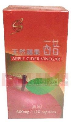 【seven健康小舖】【天然蘋果醋(120粒/瓶)】