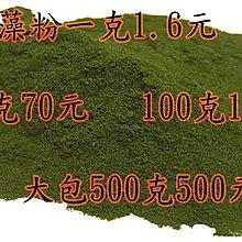 T.S.P綠藻粉營養補及品(適合孔雀魚、水晶蝦類等養水蚤好用)此區為100克