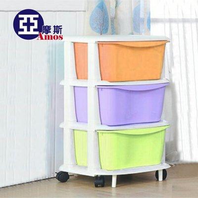 收納櫃 層櫃 收納箱【GAN009】繽紛三層收納車