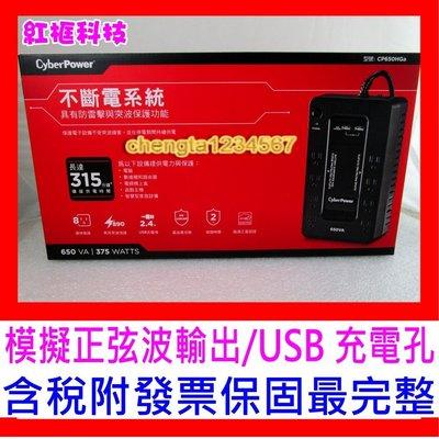 【全新公司貨附發票】CyberPower CP650HGa 625VA UPS 離線式不斷電系統 取代CP625HGA