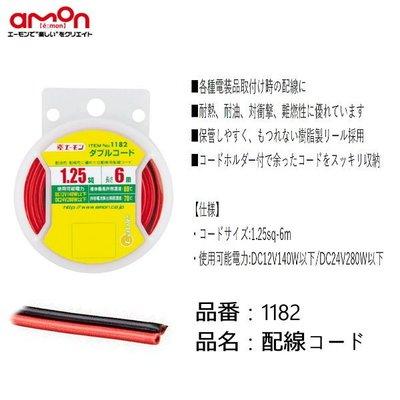 和霆車部品中和館—日本AMON DIY耐熱/耐油配線電線(紅/黑) 長度6m AV1.25sq No.1182