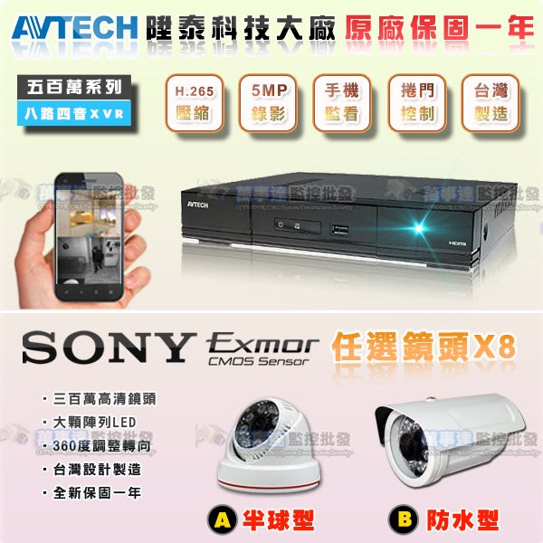【萬事達監控批發】陞泰 套餐8支-AHD/TVI 8路 5百萬 監控主機+SONY 1080P 防水型/球型 監視器