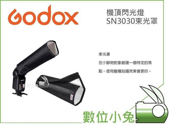 數位小兔【Godox 神牛 SN3030 束光罩】通用 束光布 Snoot 機頂 閃光燈 閃光燈配件 束光筒 公司貨
