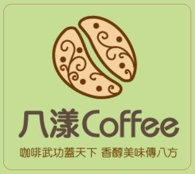 八漾coffee. 特調曼巴綜合咖啡豆(每磅98元) 喝過都說讚!