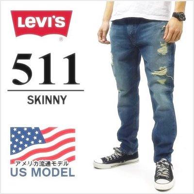 【HYDRA】正品 LEVIS Levi's 511 1659 Slim Fit 破壞 藍 單寧 刷白 水洗 牛仔褲 新竹縣