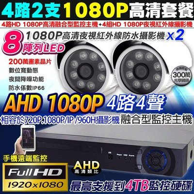 KingNet 1080P AHD 4路2支主機套餐 4路4聲監控主機DVR+1080P 8陣列監視器紅外線攝影機x2