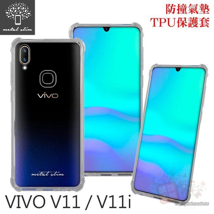 晴璇本舖【豐原總館】Metal-Slim VIVO V11 / V11i 防撞氣墊TPU 手機保護套
