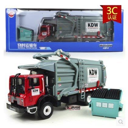 『格倫雅品』凱迪威合金工程車物料運輸車環衛清理車垃圾車兒童玩具小汽車模型