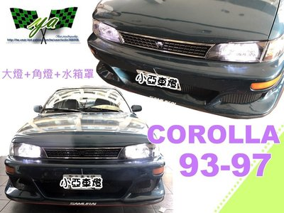 小亞車燈*全新DEPO製COROLLA-93-97年日規H4黑框大燈含角燈含水箱罩 COROLLA頭燈