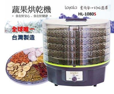 【LoyoLa】年節特價 蔬果烘乾機/食物乾燥機 /乾果機/寵物零食烘乾-台灣製造HL-1080S進階版