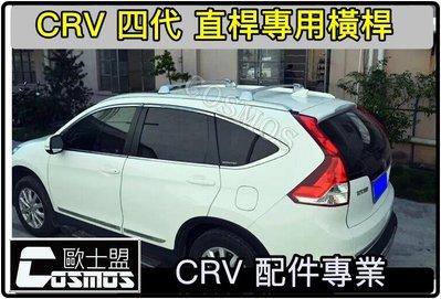 CRV4代4.5代專用 服貼型【歐規直桿+橫桿】縱桿車頂架行李架/車頂箱/免鑽孔/高雄CRV配件專業
