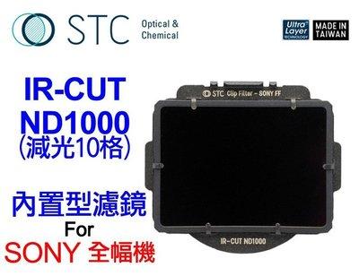 @佳鑫相機@(預訂)STC ND1000(減10格)Clip Filter內置型減光鏡 SONY FE全幅專用 台灣製造