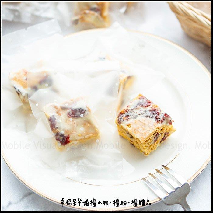 點點磨砂袋裝「手工蔓越莓雪Q餅單入」(基本100份起訂-限宅配) 安佳奶油 年節送禮 二次進場