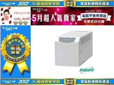 【35年連鎖老店】飛碟FT-6010 直立型 1KVA 低頻ON-LINE設計不斷電系統有發票/保固2年