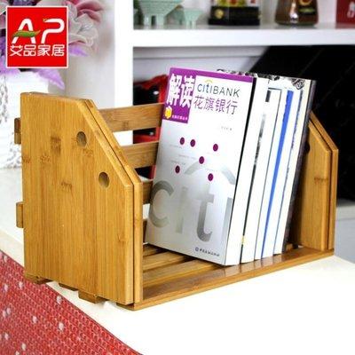 楠竹簡易書架桌 小書架 置物架(共1色 8kg) 學生伸縮辦公桌面收納架 儲物架