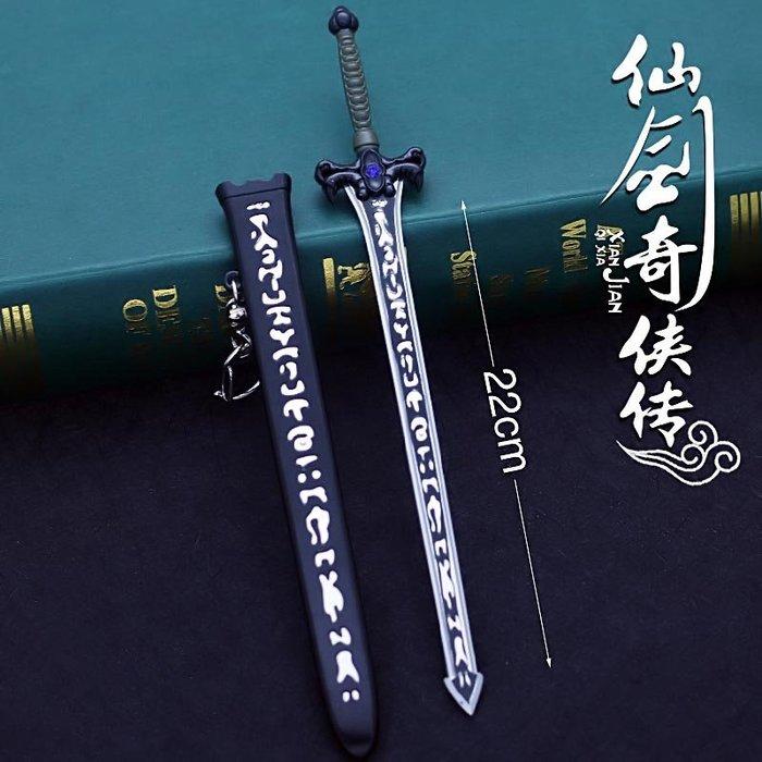 劍網劍俠情緣劍三武器神魔之劍黑色魔劍 22cm(長劍配大劍架.此款贈送市價100元的大刀劍架)