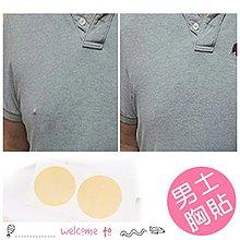 HH婦幼館 輕薄透氣隱形一次性男士胸貼【1F001G193】