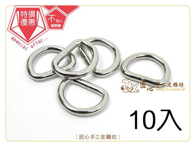 ☆ 匠心手工皮雕坊 ☆ D環 20mm(銀)10入 耐酸(D75201-1) /口環 提把五金 拼布
