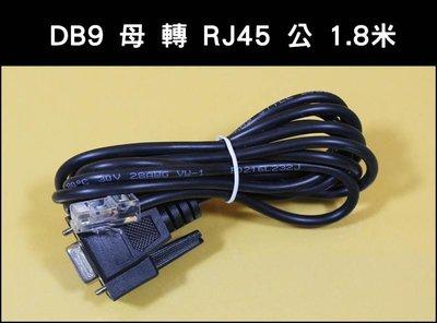 【樺仔3C】高品質 DB9 母頭 轉 RJ45公 1.8米 轉接延長線 數據轉接線 comport Cisco 副廠線