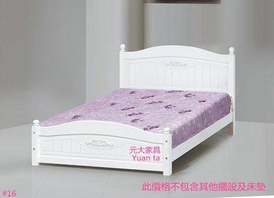 【元大家具行】全新現代白色5尺雙人床 加購床底 床組 雙人床底 5尺床底 床架 雙人床墊