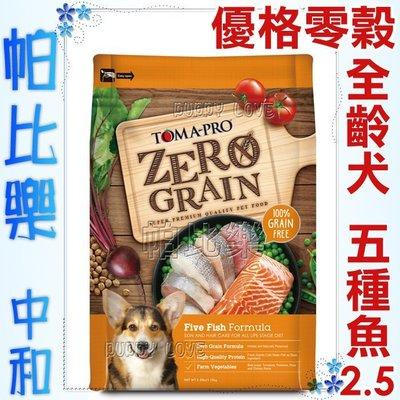 帕比樂-優格 零穀優格零穀全齡犬糧-五種魚2.5磅  無穀狗飼料