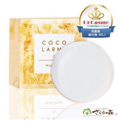 VCO椰油精粹嫩白洗顏皂(贈起泡網)美康櫻森~優惠中