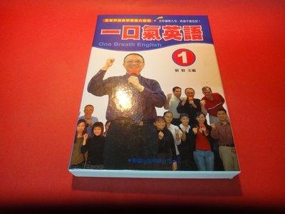 【愛悅二手書坊 02-28】 一口氣英語1       劉毅/著     學習出版(無光碟)