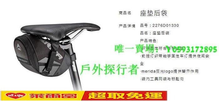 【免運】美利達臺灣原產加大鞍座包自行車后尾座包山地車座墊包后袋