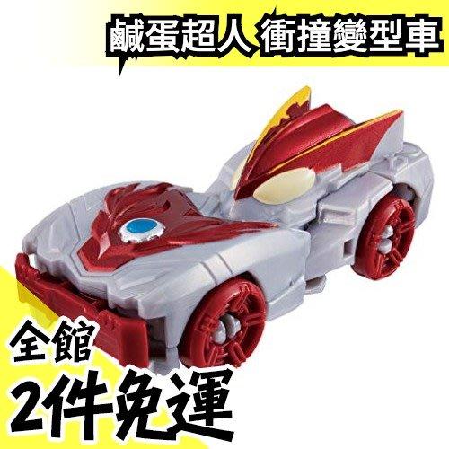 【羅索火型態 衝撞變形車】日版 萬代BANDAI 鹹蛋超人 超人力霸王 奧特曼 Ultraman 變形小汽車【水貨碼頭】